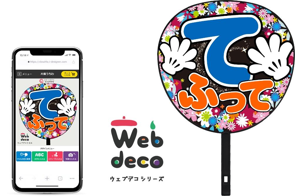 ウェブデコイメージ
